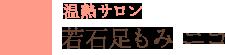 長野県松本市|温熱サロン 若石足もみニコ
